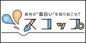 """鹿角の""""面白い""""を掘り起こせ!!スコップ"""