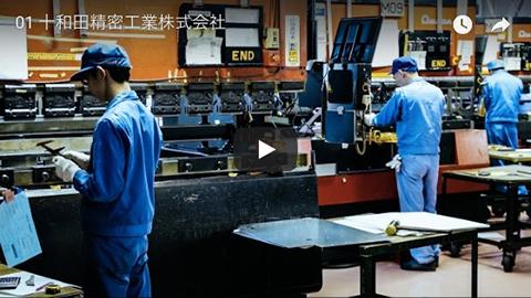 十和田精密工業株式会社