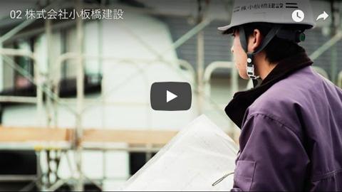 株式会社小板橋建設