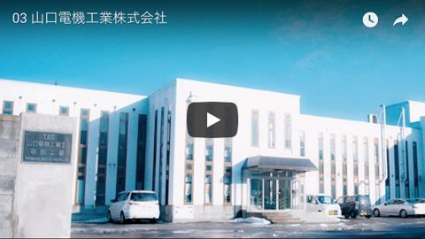 山口電機工業株式会社