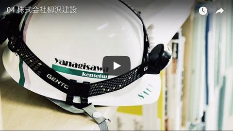 株式会社柳沢建設