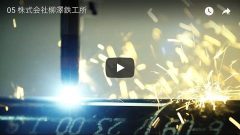 株式会社柳澤鉄工所