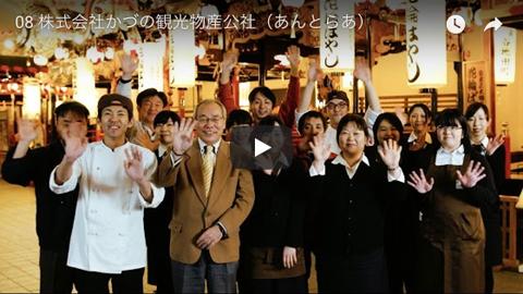 株式会社かづの観光物産公社(あんとらあ)